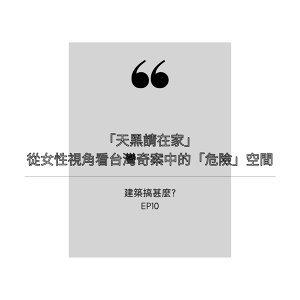 建築搞什麼EP10 「天黑請在家」從女性視角看台灣奇案中的「危險」空間