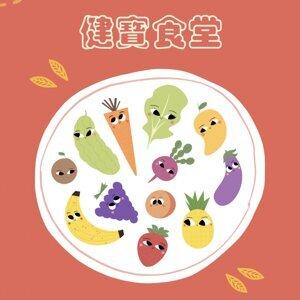 EP2【孕期營養01】孕期必吃營養大解密!!乳量增加的好秘訣~Feat.希媽護理師
