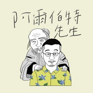 地方創生最早是為了解決人口外移問題,這是他之一的斜槓生活 Feat.中年詩人許赫