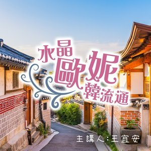 "EP.38辛奇辛奇真新奇!買""泡菜""以後買變""辛奇""!南韓上萬人連署反對!泡菜不對味啦~"
