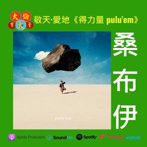 EP.21|桑布伊-敬天·愛地《得力量pulu'em》