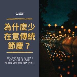 #EP56生活篇-為什麼少在意傳統節慶?❤️