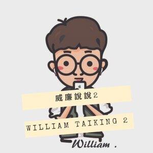 EP0 威廉說說第二季