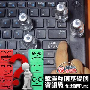 【報呱全世界】EP70 擊潰互信基礎的資訊戰 ft. 沈伯洋 Puma