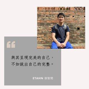 Ep. 18 人物專訪集#10 -- Ethan張智閎