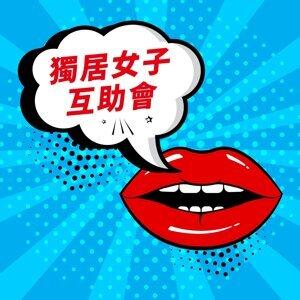 EP32【獨居女子來尬聊】你跟喇牙一起洗過澡嗎? 我有!獨居生活太爽?回去跟家人住很不習慣?!