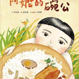 《啊呦叔叔說故事》EP43 阿嬤的碗公(台語版)  兒童繪本