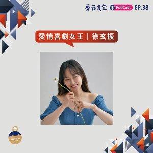 Ep38:愛情喜劇女王 徐玄振 |女演員特輯
