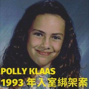 28.Polly Klaas-刑法三振條款:為了抗衡重罪累犯、阻止悲傷再次發生。