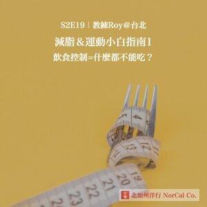 S2E19|減脂&運動小白指南1|飲食控制=什麼都不能吃?|教練Roy@台北