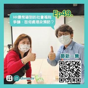 EP49|人資十分鐘 - HR最常碰到的社會福利爭議,如何處理及預防?feat.邱靖棠律師