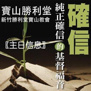 〖主日信息〗20210829  黃正人老師「辨認神奧秘事的管家」哥林多前書四章