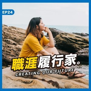 "EP24|想促成社會改變,首先要 ""aim big"":環境倡議組織的工作日常- 國際非營利環境組織 Digital Content Campaigner Pearl"