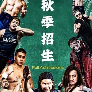 WEP54:NTW 新台灣娛樂摔角聯盟【2021秋季招生】