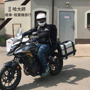 EP108 訪問哈大師✈上車!環球旅行去!┃租露營車,租車,租重車