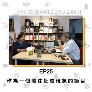 EP25第一季最終集:作為一個關注社會現象的節目