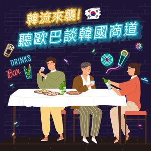 EP 23 【異國知識】韓流來襲! 聽歐巴談韓國商道 ft. 韓國臺商聯誼會 朱會長