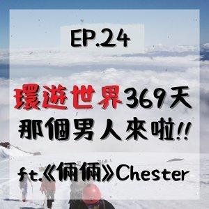 EP.24⦞ 環遊世界369天的那個男人來啦!ft.《倆倆》Chester