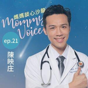 媽媽談心沙龍EP21。百萬爸媽都在問!超強育兒攻略  特別來賓 兒科專科醫師-陳映庄