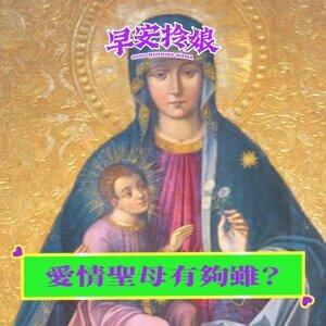 星座|#22|愛情聖母慘兮兮?施比受更有福?