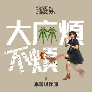 54. 支持大麻合法化是「孝心」ft. 大麻製藥の孝順代表 Andy Huang