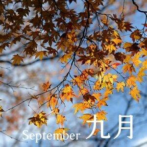 特別企劃|日本歲時雜記談|九月的日本,有了秋的氣息。