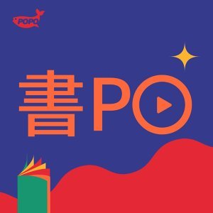 POPO線上編輯室EP6:時代的眼淚,為什麼言小那套不好用了?