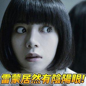 【EP8.鬼月特輯】雷蒙居然有陰陽眼?!