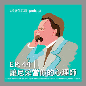 EP. 44|讓尼采當你的心理師