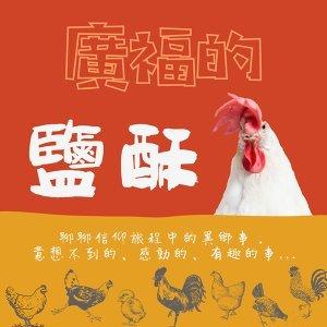 廣福鹽酥雞電台來了!