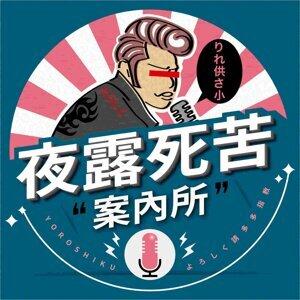 Chapter 23 本季最後一集!綜藝節目幕後人員的辛酸 feat. そうそう(SoSo)