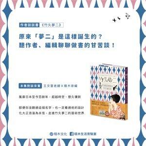 EP28【作者談談書】竹久夢二|原來「夢二」是這樣誕生的!?聽作者、編輯聊聊做書的甘苦談!