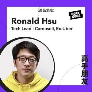 〈產品思維〉EP4 從 0 到 1,再從亞洲到歐陸的軟體工程師職涯 ft. Carousell Tech Lead / Ronald #高手朋友 powered by sofasodat