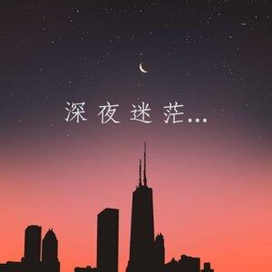 EP14 深夜迷茫之內心的膽小鬼