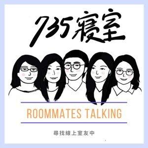 室友放鬆隨意聊#21│我們也都在思考著工作和生活的關係,你呢?