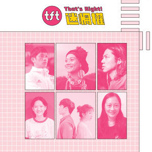 【 That's Right 迷惘權 】#5 害怕孤單沒錯,怎麼和誰都能成為朋友?(ft.阿爆阿仍仍 /音樂人)
