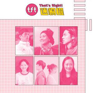 【 That's Right 迷惘權 】#6 猶豫不前沒錯,怎麼思考自己的徬徨?( ft.陳嫺靜/音樂人)