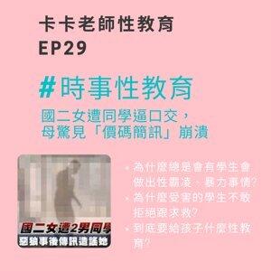 EP29. 國二女遭同學逼口交, 母驚見「價碼簡訊」,家長的機會教育時間來了!!!!!