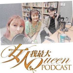 女人我最大Podcast#13