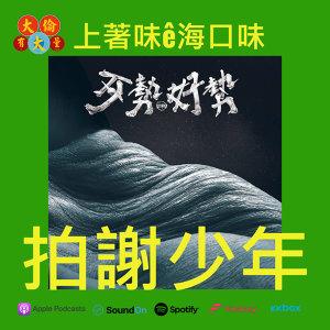 EP.22|拍謝少年-上著味ê海口味《歹勢好勢》