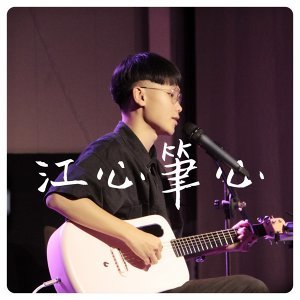 EP6你怎麼愛上音樂的?「從接觸音樂到開始創作」ft.Justin