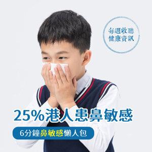【鼻敏感】25%港人患鼻敏感(過敏性鼻炎),6分鐘懶人包睇清徵狀+成因+處理方法