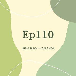 Ep110《得主百態》-三個三峽人