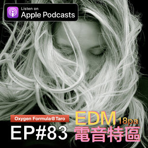 EP83 | Electronic Dance Beats - 派對電音舞曲有氧系列之『你那麼愛他,為什麼不巴他六下?』