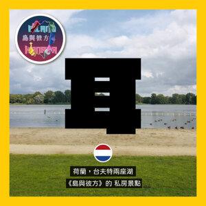 【一週年慶生禮物】《島與彼方》的私房景點:荷蘭,台夫特的兩座湖