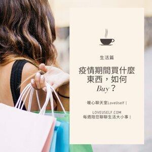 #EP57生活篇-疫情期間買什麼東西,如何Buy(敗家)?❤️