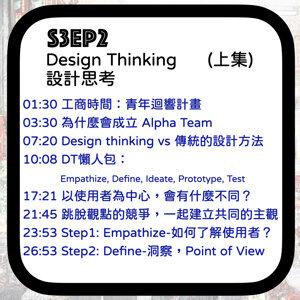 S3EP2 以人為中心?席捲世界的思考術?-Design Thinking 設計思考(上集) ft. Alpha Team_ Rax