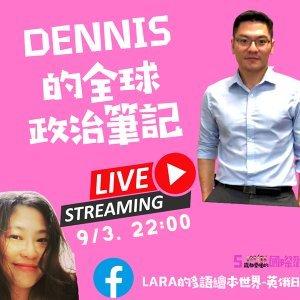 Lara人物專訪 #Dennis全球政治筆記|教授如何理性中立聊國際新聞