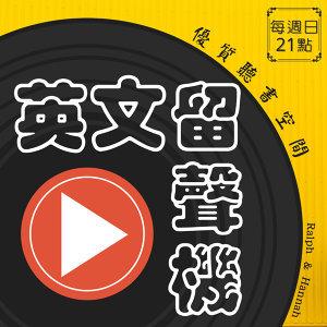 S2-EP02 |【英文傳聲筒】聊天之最佳話題,我們來談談音樂吧!Let's talk about music!