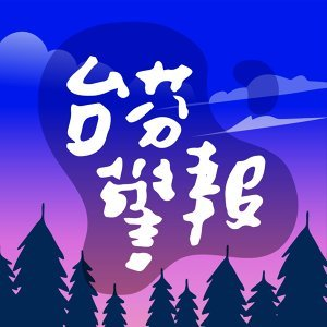 #21 用風的顏色作畫 : 芬蘭薩米族音樂 ft. Ánnámáret